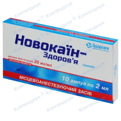 Новокаин р-р д/ин.2%амп.2мл №10