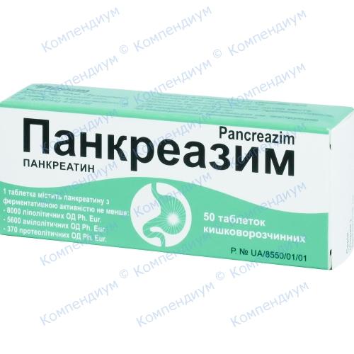 Панкреазим 10тис.табл.№50 фото 1, Aptekar.ua