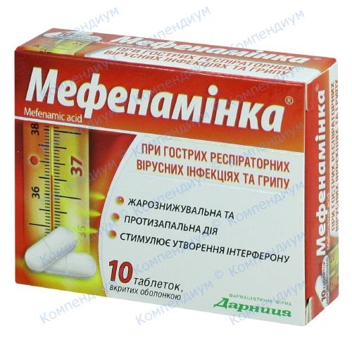 Мефенаминка табл.500мг №10