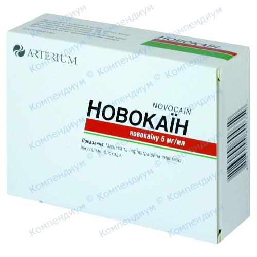 Новокаин р-р д/ин.0,5% амп.5мл №10