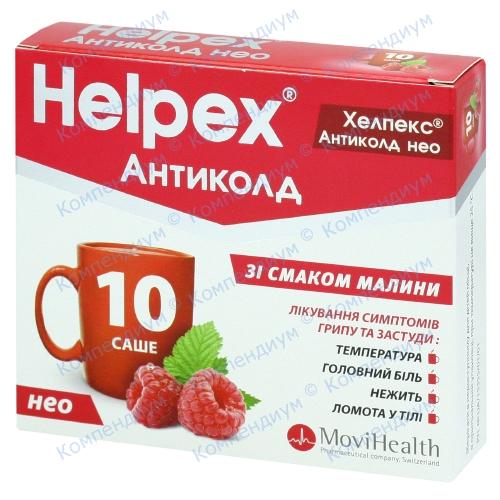 Хелпекс Антиколд Нео малина пор.4г в саше№10