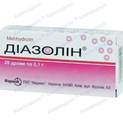 Диазолин др. 100мг №20