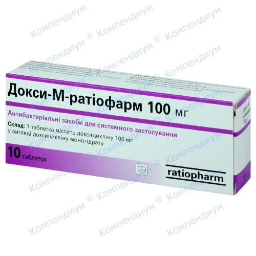Докси-М-Ратиофарм таб. 100 мг №10 фото 1, Aptekar.ua