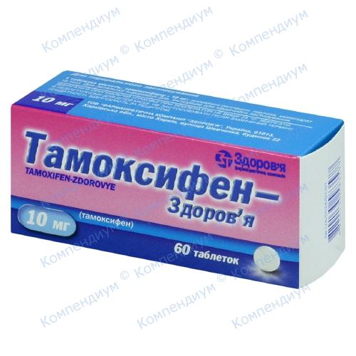 Тамоксифен таб.10мг №60