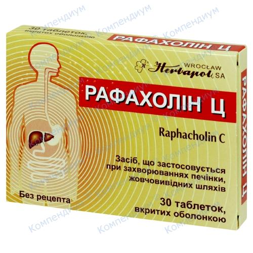Рафахолин Ц др.№30