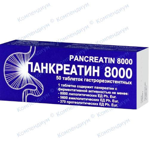 Панкреатин 8000 табл.№50 фото 1, Aptekar.ua