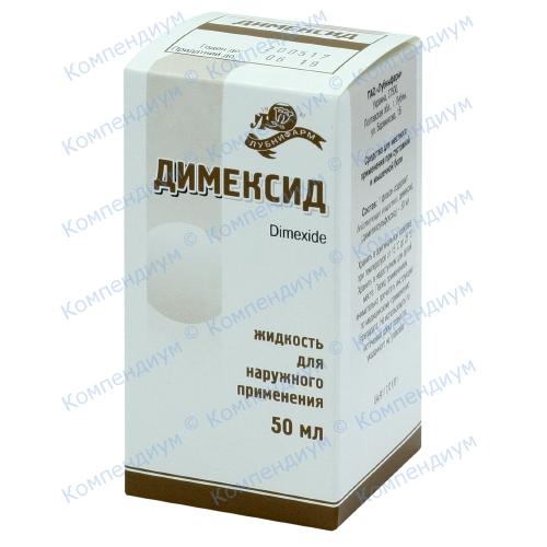 Димексид фл. 50мл