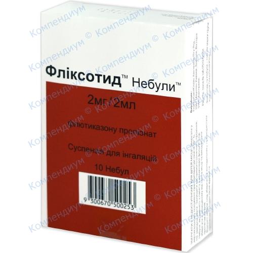 Фликсотид небулы 2мг/2мл №10