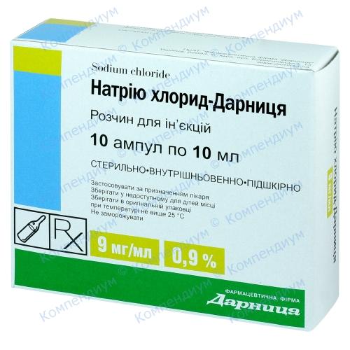 Натрію хл р-н.д/ін.0,9%амп.10мл №10 фото 1, Aptekar.ua