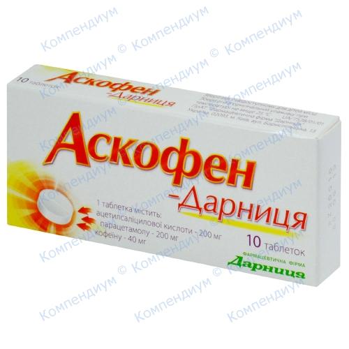 Аскофен-Д табл.№10 фото 1, Aptekar.ua