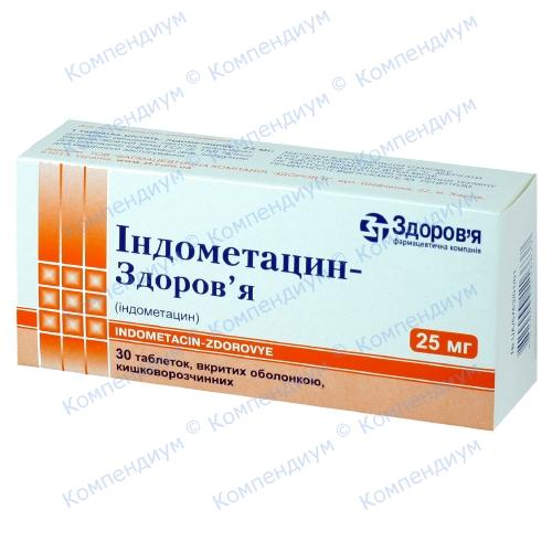 Індометацин табл. 25мг №30 фото 1, Aptekar.ua