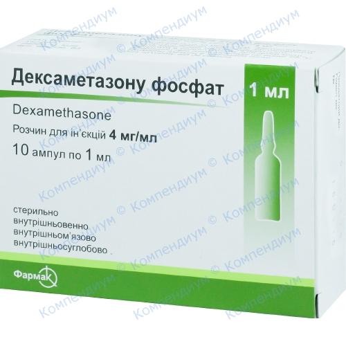 Дексаметазон р-р д/ин.4мг амп.1мл №10