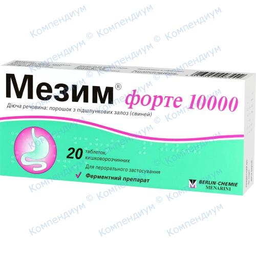 Мезим форте 10000 табл. №20 фото 1, Aptekar.ua