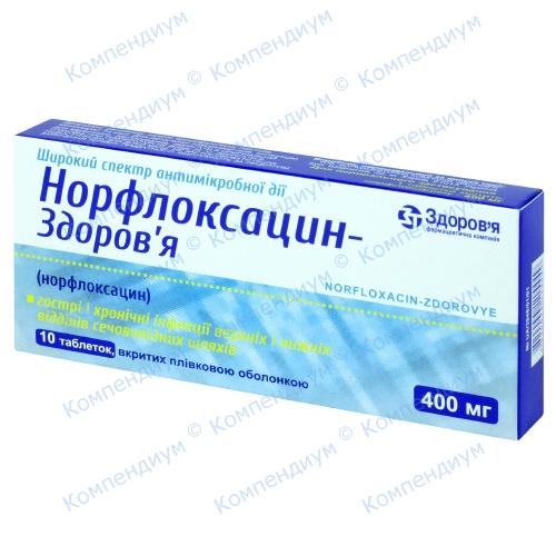 Норфлоксацин табл. 400мг №10 фото 1, Aptekar.ua