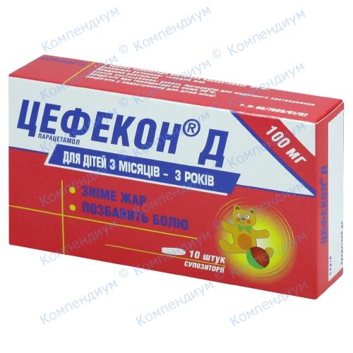 ЦефеконД супп.100мг №10
