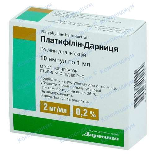 Платифіліну г/т р-н д/ін.0,2%амп. 1мл №10 фото 1, Aptekar.ua