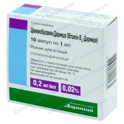 Цианокобаламин р-р д/ин.0,02%амп.1мл №10
