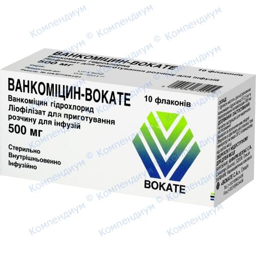 Ванкомицин-Вокате пор. д/ин 500мг №10 фото 1, Aptekar.ua