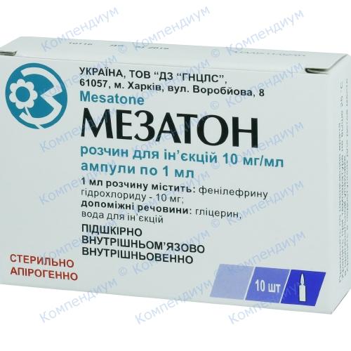 Мезатон р-р д/ин.1%амп.1мл №10