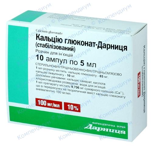 Кальцію глюк. р-н д/ін.10%амп.5мл №10 фото 1, Aptekar.ua