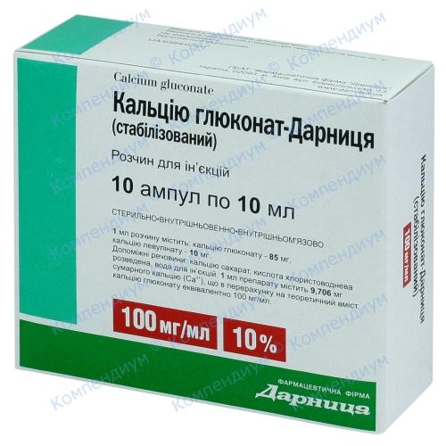 Кальцію глюк. р-н д/ін.10%амп.10мл №10 фото 1, Aptekar.ua