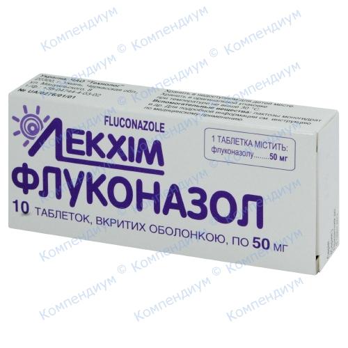 Флуконазол таб.50мг №10