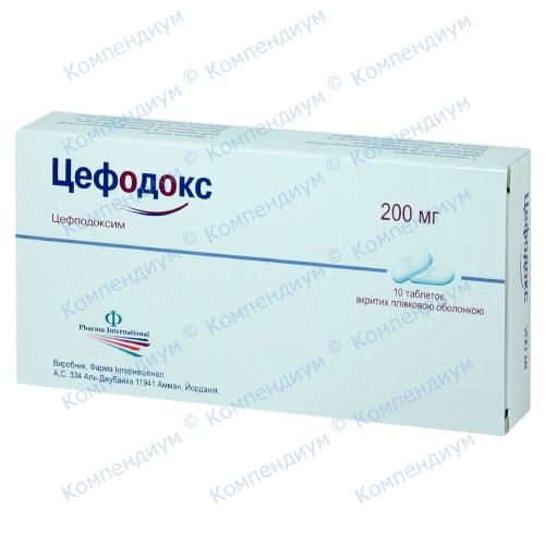 Цефодокс табл. п/о 200мг №10