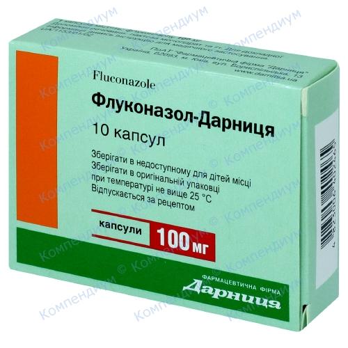 Флуконазол капс.100мг №10