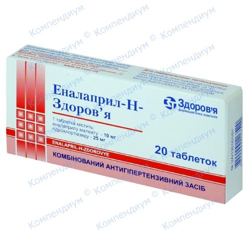 Еналаприл Н табл. №20 фото 1, Aptekar.ua