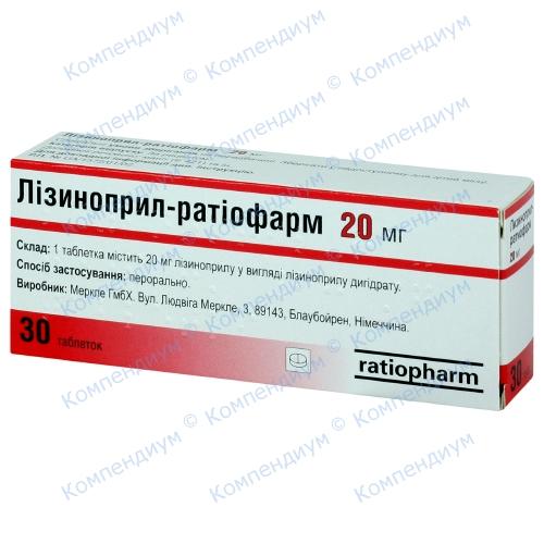 Лизиноприл-ратиофарм таб.20мг №30