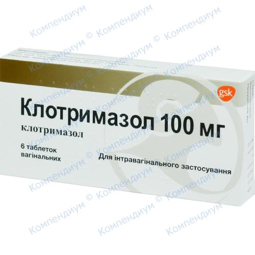 Клотримазол ваг.табл. 100мг №6 фото 1, Aptekar.ua