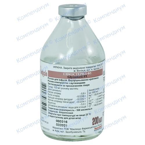 Гликостерил Ф5 р-р д/инф.бут.200мл