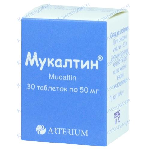 Мукалтин табл.50мг №30 фото 1, Aptekar.ua
