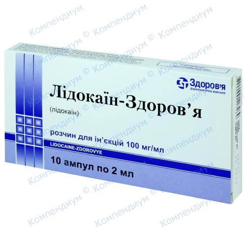 Лидокаина г/х р-р д/ин.10%амп.2мл №10