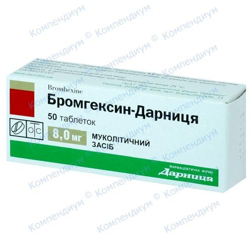 Бромгексин-Д табл.8мг №50 фото 1, Aptekar.ua