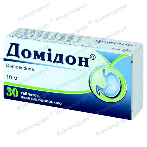 Домидон таб. 10 мг №30