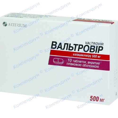 Вальтровир таб. п/о 0,5г №10