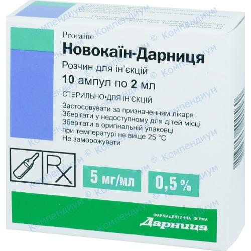 Новокаин Д р-р д/ин.0,5%амп.2мл №10