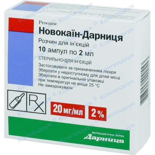 Новокаин Д р-р д/ин.2%амп.2мл №10