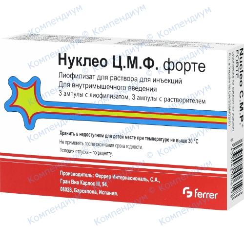 Нуклео цмф форте 61 мг №3 + р-ль №3