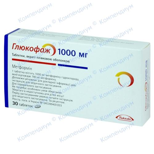 Глюкофаж таб. п/о 1000мг №30