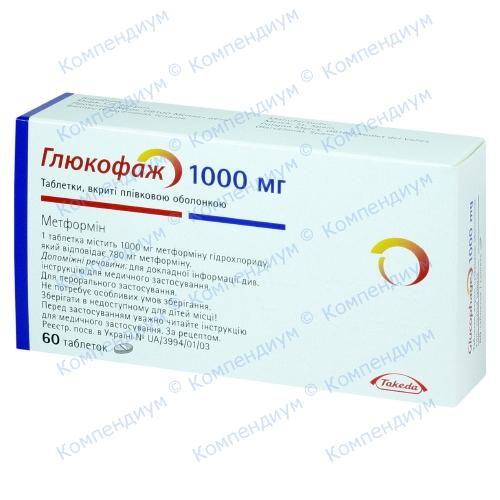 Глюкофаж таб.п/о.1000мг №60