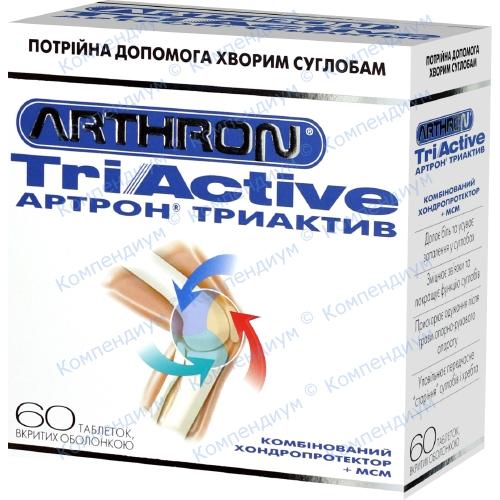 Артрон Триактив табл. №60
