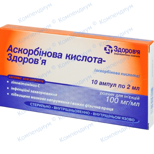 Аскорб. к-та р-р  д/ин. 10% амп. 2мл №10