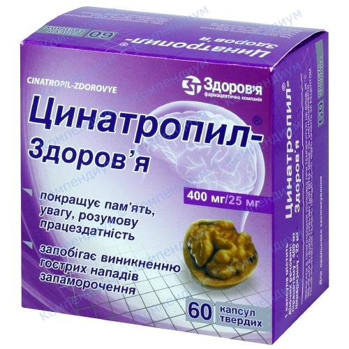 Цинатропил-ЗД капс. 400 мг/25 мг №60 фото 1, Aptekar.ua