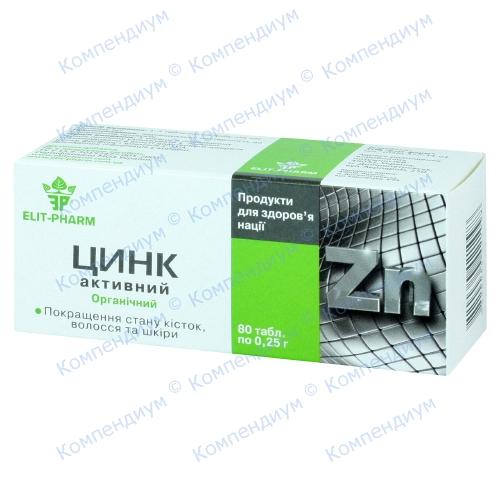Цинк активный таб. 250 мг 80 шт