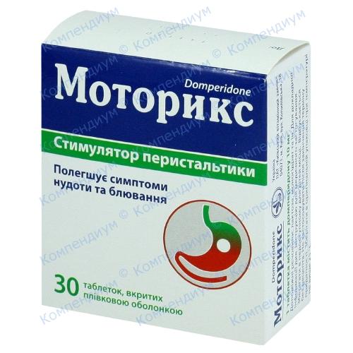 Моторикс таб. 0,01 №30