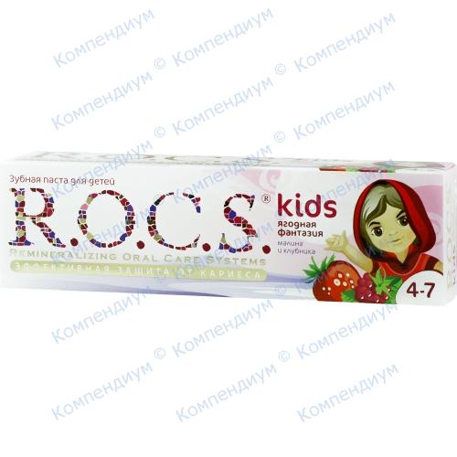 ROCS зубна паста діт.Kids Ягідна фантазія Малина-полуниця (4-7) 45г фото 1, Aptekar.ua