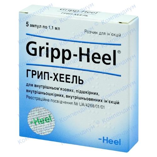Грипп-хеель р-р д/ин. 1,1мл. №5