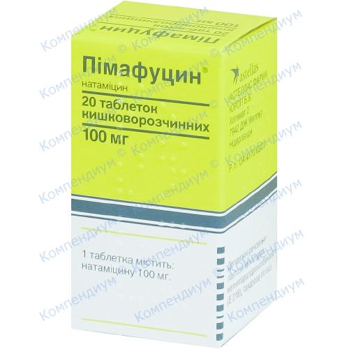 Пимафуцин таб, 100мг №20
